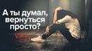 """Стих о любви А ты думал вернуться просто """" в исполнении Виктора Корженевского"""