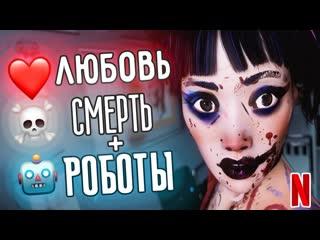 Любовь смерть и роботы 1 сезон 1 - 18 серия