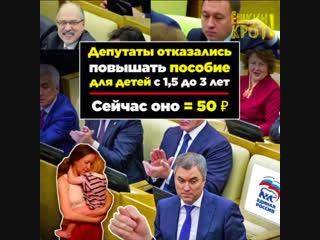 Депутаты отказались повышать пособие на детей до 3-х лет (оно = 50 )