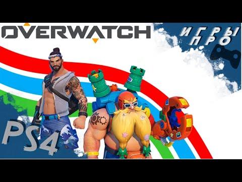 Overwatch вспоминаем как играть игры про супергероев