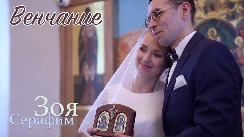 Венчание - Серафим и Зоя (20 января 2019)