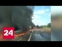 Появилось видео последствий аварии на Минском шоссе - Россия 24