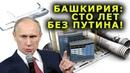 Башкирия: сто лет без Путина . Открытая Политика . Выпуск - 84.
