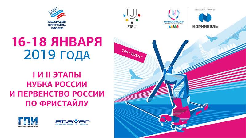 Этапы Кубка России по фристайлу ски-кросс