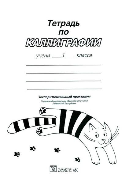 Тетрадь по каллиграфии для первого класса Тетрадь в формате pdf прилагается. Красивый почерк можно развивать с первого класса. Предлагаем Вам и вашим младшим школьникам тетрадь по каллиграфии, с