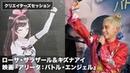 キズナアイにメロメロ!ローサ・サラザールら来日!映画『アリータ65306