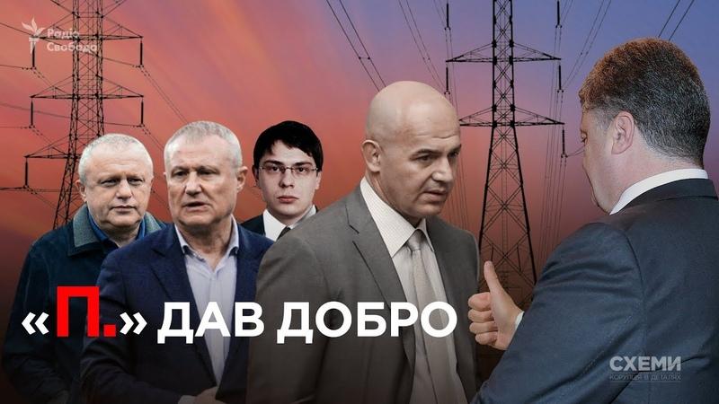 «П. дав добро»: як друг президента Кононенко заробляв на аферах в енергетиці || СХЕМИ №210