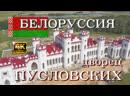 Белоруссия - дворец Пусловких.