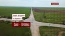 Трасса Саки Орловка в Крыму попала в нацпроект