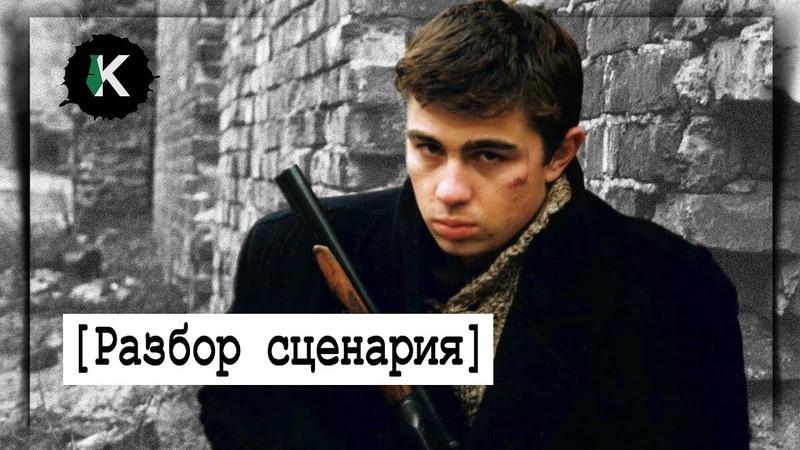 БРАТ - Данила Багров герой 21 века. Посвящается памяти Сергея Бодрова | [Разбор сценария]