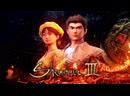 Ivan4ik Shenmue III Demo Gameplay PC RUS