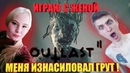 Outlast 2 Играю с ЖЕНОЙ ► ЧЕ ТУТ ТВОРИТСЯ