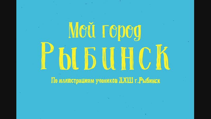 Мой город Рыбинск