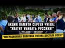 Русские националисты и жители Бутова провели акция памяти Сергея Чуева: «Хватит убивать русских, миграционная политика Путина до