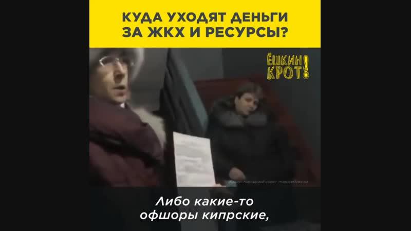 [v-s.mobi]ЖКХ - обман и грабеж населения
