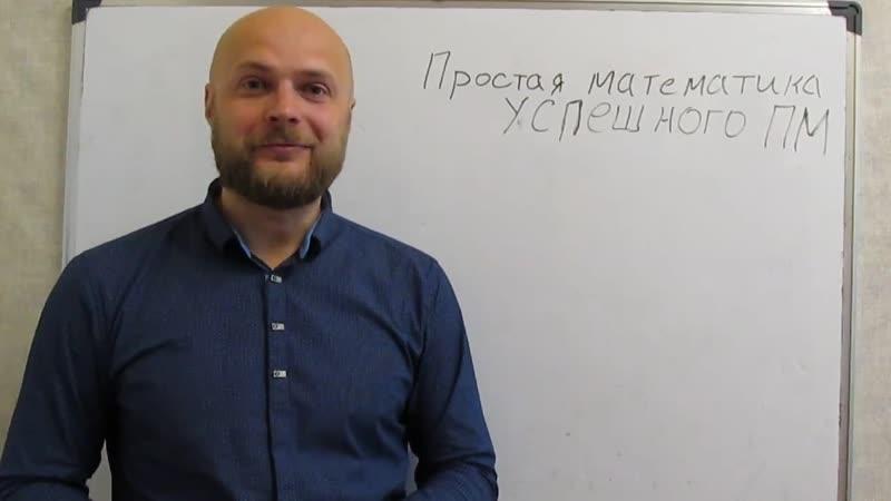 Простая Математика Успешного Партнерского Маркетинга