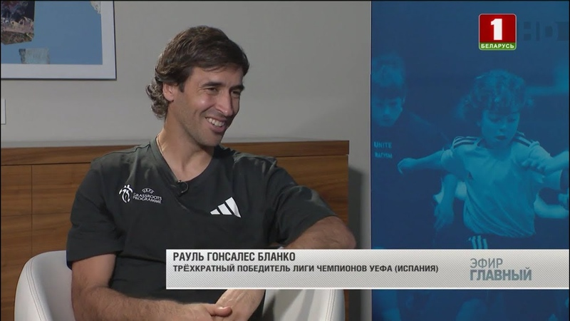 Легенда мирового футбола Рауль интервью в Минске Главный эфир