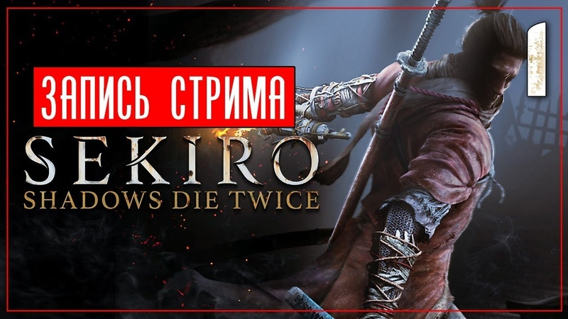 От старта до 1 босса за 2 часа! ● Sekiro: Shadows Die Twice Стрим [PC/Max Settings]