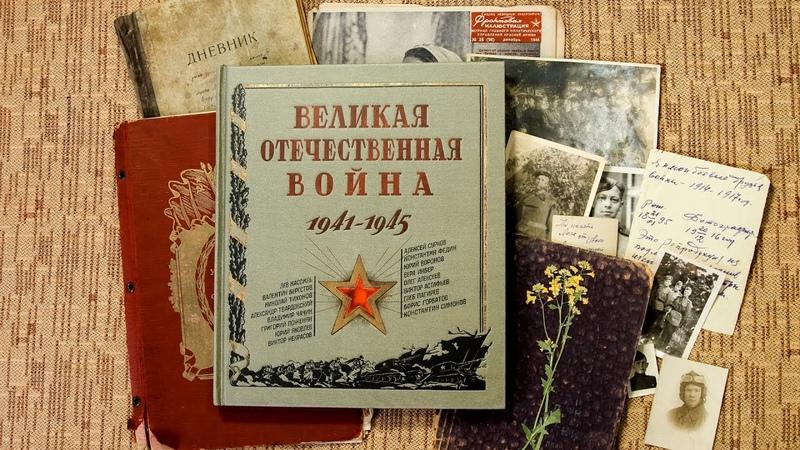 Слово редакции. Великая Отечественная война. 1941-1945