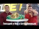 Гвоздик о бое с Бетербиевым / эксклюзивное интервью.