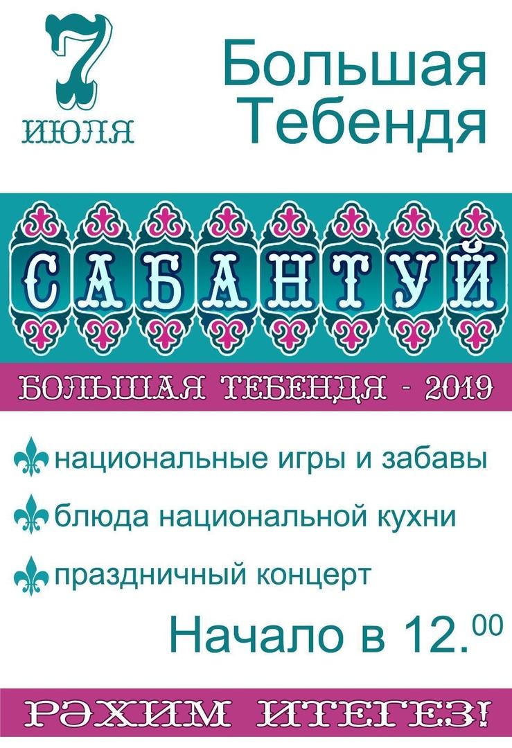 Сабантуй Большая Тебендя Омская область