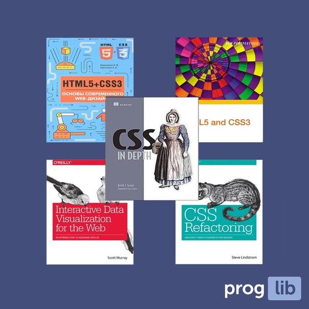 Подборка книг по CSS 1.