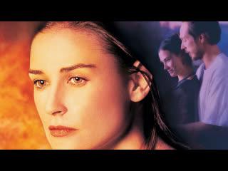 Две жизни / Passion of Mind 2000 Дольский VHS