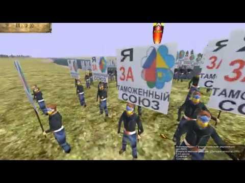 Asip1991 Maidan Total War Мой первый онлайн опыт в этом моде 4 игрока
