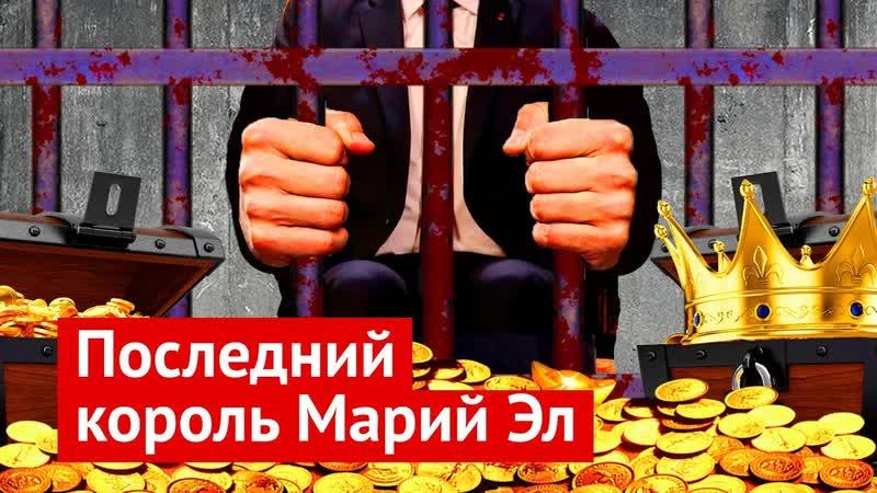 Диктатор, безумец, последний король республики Марий Эл — Леонид Игоревич Маркелов!