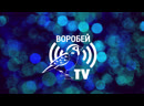 На сон грядущий Музыкальный микс от Игоря Воробьева запись от 30 03 2019