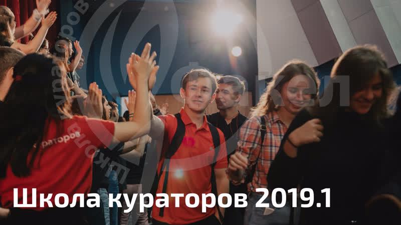 Школа кураторов 2019.1