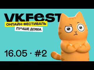 Онлайн-фестиваль VK Fest. День 2