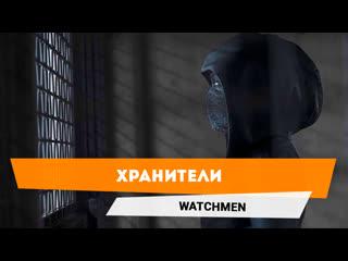 Хранители | Watchmen  русский трейлер сериала 2019