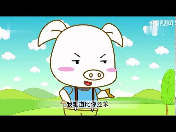 Китайский мультфильм Высокомерный поросенок