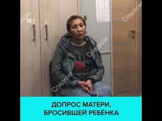 СК опубликовал видео допроса матери, бросившеи ребенка в Раменках  москва 24