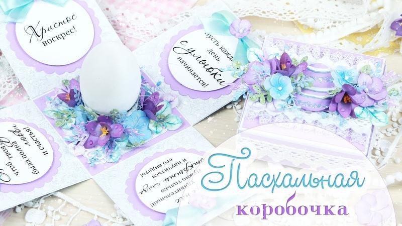 Пасхальная КОРОБОЧКА с сюрпризом/ Скрапбукинг / Scrapbooking/ Easter explosion box for egg