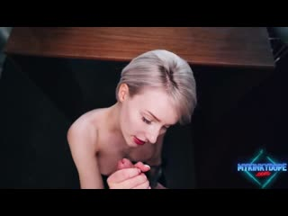 с секретаршей) MyKinkyDope (pov blowjob deepthroat hot wife strip cum anal plug suck skinny
