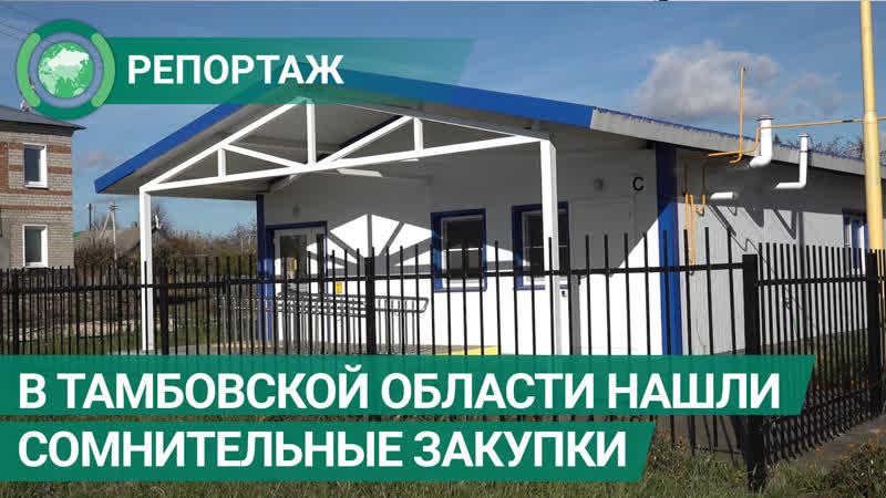 В Тамбовской области нашли сомнительные закупки почти на миллиард рублей