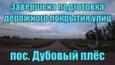 Земельные участки за СКК Оренбуржье Оренбург пос Дубовый плёс Подготовка дорожного покрытия