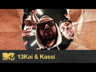 Вечеринка с 13Kai & Kassi / MTV HIP-HOP CHART