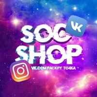 SocShop|Продвижение в соц. сетях | Накрутка