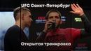 Открытая тренировка UFC Saint Petersburg / Бойцы тренируются и дарят подарки