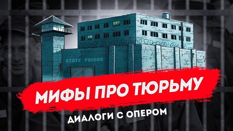 Диалоги с опером правда и мифы про СИЗО и тюрьмы