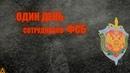 День сотрудников ФСБ на Amazing RolePlay Green