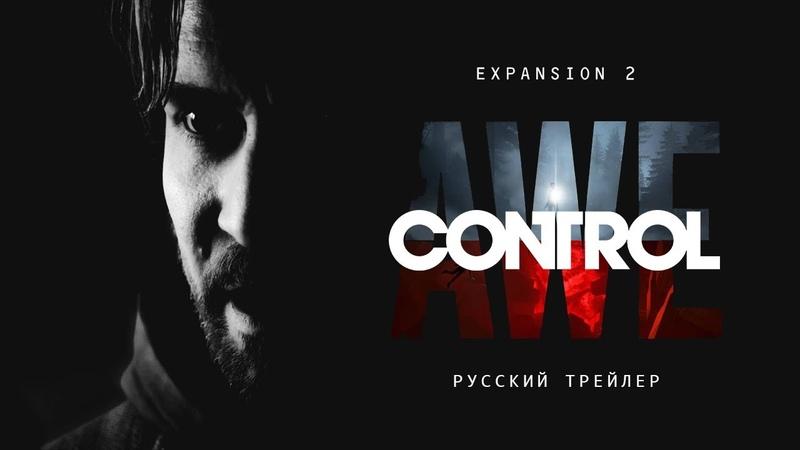 Control Expansion 2 AWE Русский трейлер Дубляж 2020 No Future