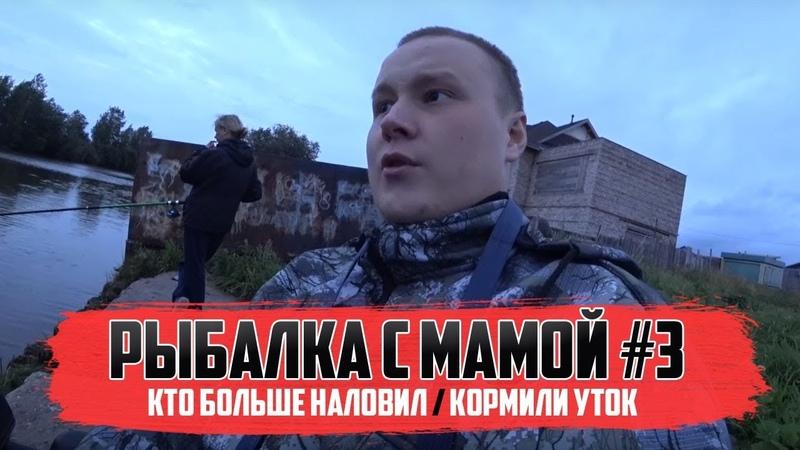 РЫБАЛКА С МАМОЙ3 Кто больше наловил Накормили уток)