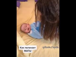 Как пеленает мама и папа))