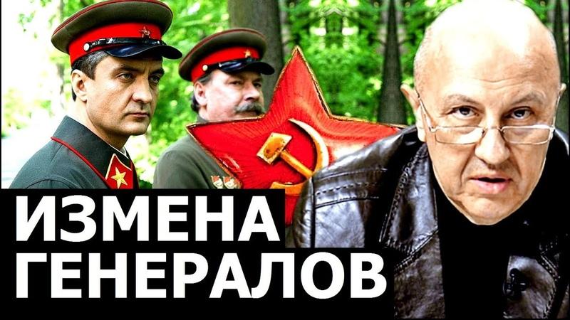 Кто не выполнил директиву Сталина №1. Андрей Фурсов.