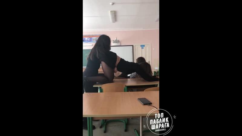 Девочки развлекаются в школе раком попа фигура девушка школа школьница не цп не порно не миньет не ебля вписка вписали вписон