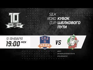 СКА-Нева (Санкт-Петербург) - Барс (Казань)
